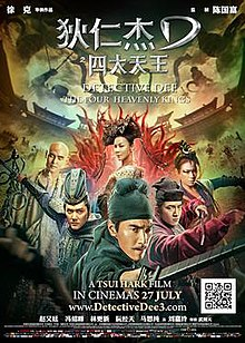 220px Detective Dee2c The Four Heavenly Kings